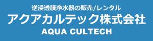 浄水器の設置事例|浄水器/アクアカルテック